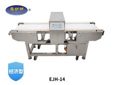 金属检测仪EJH-14