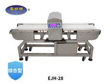 全金属检测仪EJH-28