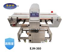 EJH-360 触屏式高灵敏度全金属检测仪