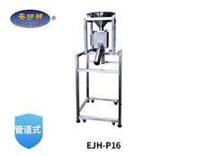 管道式金属探测仪EJH-P16