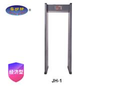 JH-1型数码金属安检门