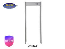 JH-33Z数码金属安检门