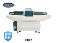 EJH-II型自动输送金属检测仪