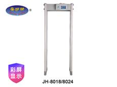 安检门JH-8024C(24区)