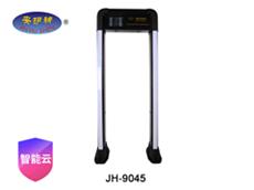 智能云安检门JH-9045Z(45区)