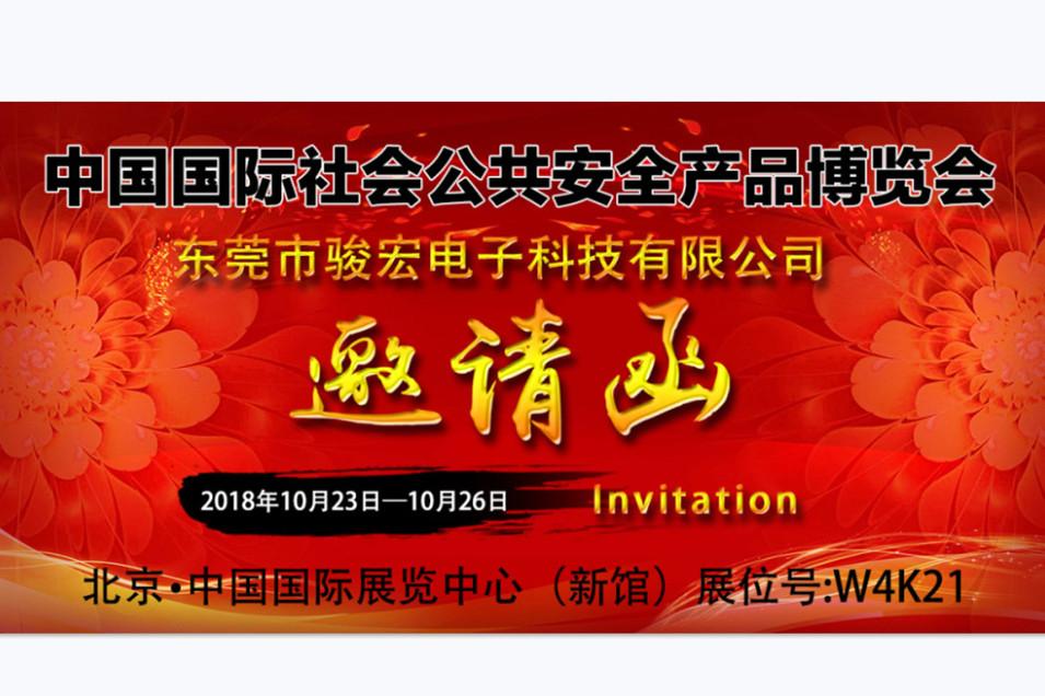 2018北京安博會--駿宏與你同行