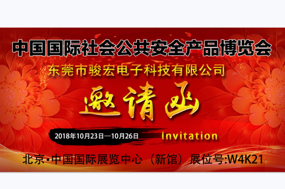 【dafa888bet手机版】2018北京安博会--大发与你同行