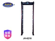 18区防水型安检门JH-6218