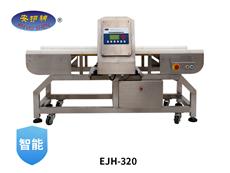 全金属检测仪EJH-320